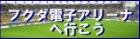 fuku_banner1